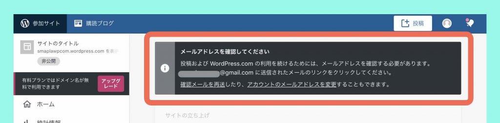 WordPress.comメールの確認