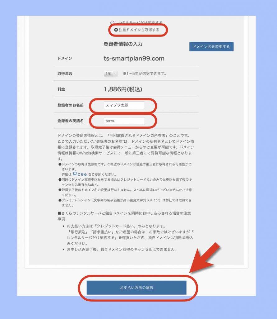 レンタルサーバーおよび独自ドメインのお申し込み、および、お支払い手順例