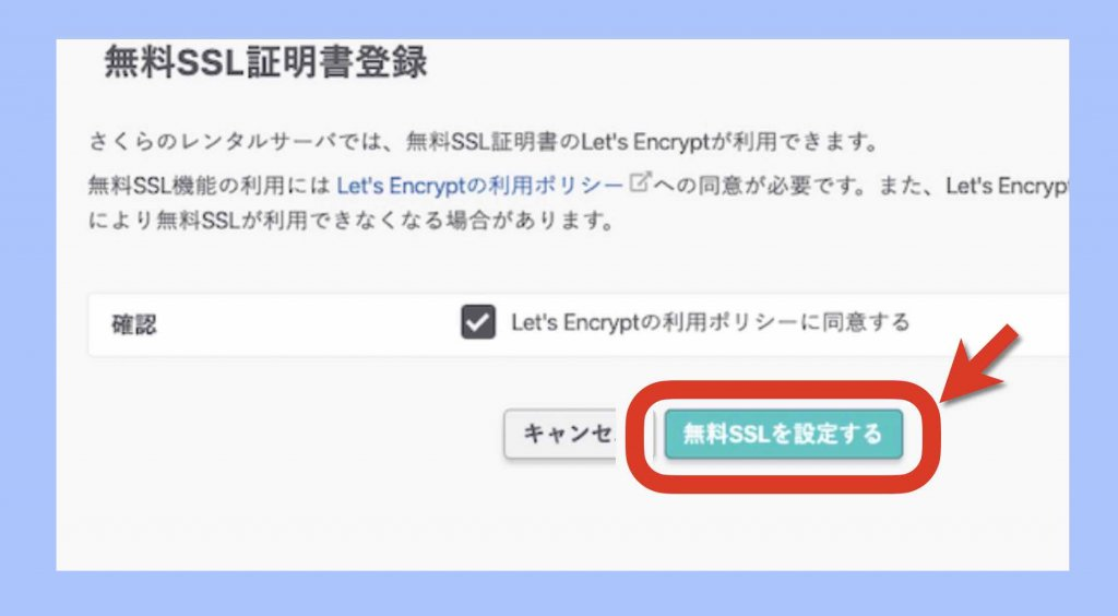 無料SSL設定手順例