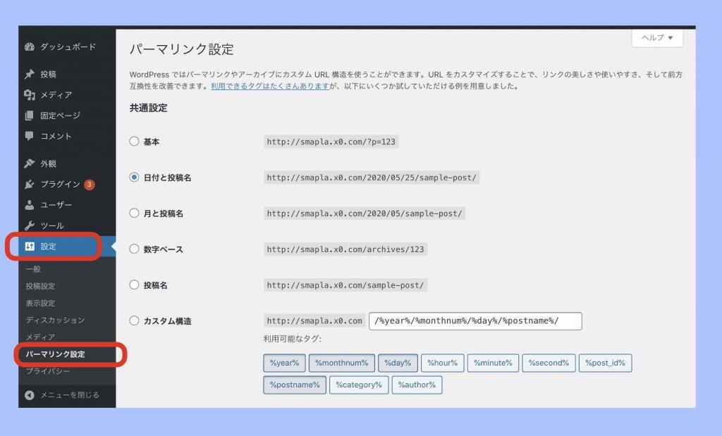 ワードプレスパーマリンク設定画面例