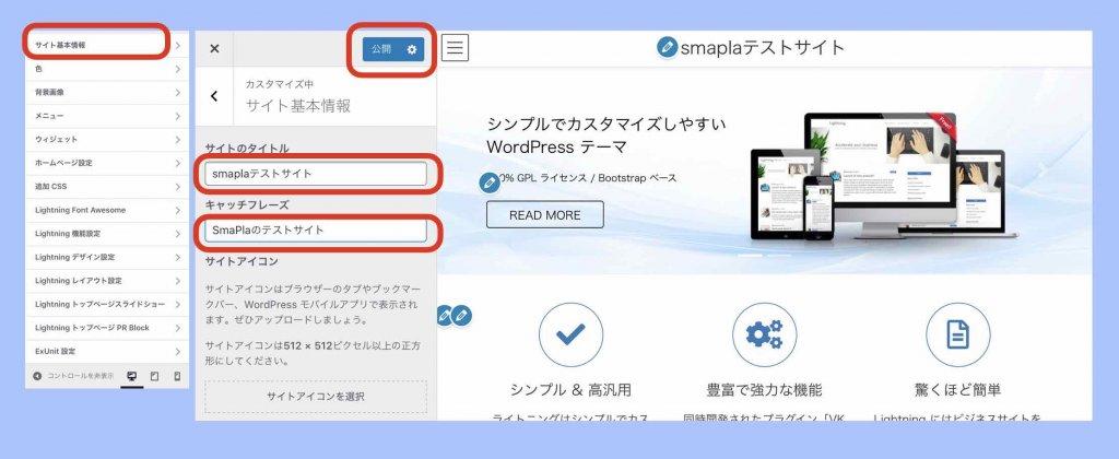 ワードプレスホームページ用テーマLightningカスタマイズのサイト基本情報設定例