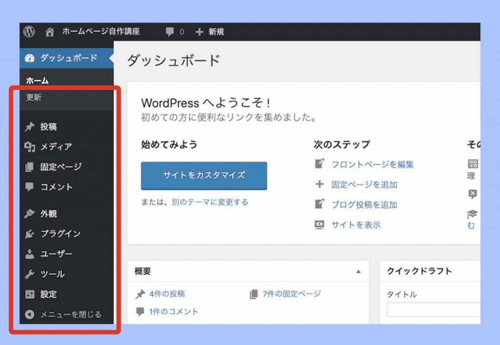 WordPressダッシュボード例