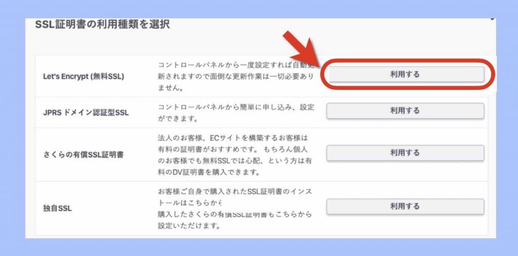 無料SSL選択手順例