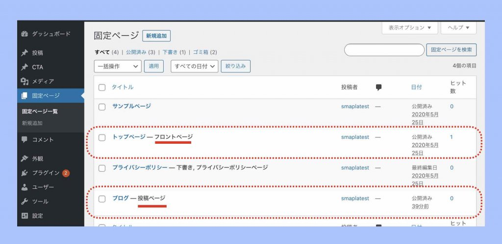 ホームページのトップページと投稿ページのトップページが設定された例