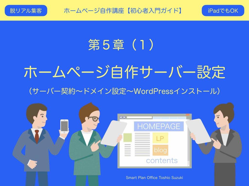 ホームページ自作サーバー設定【おすすめプラン〜設定方法まで解説!】