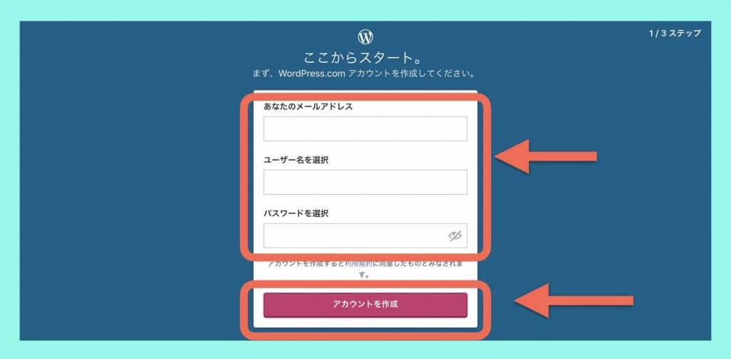 WordPress.comアカウント登録画面