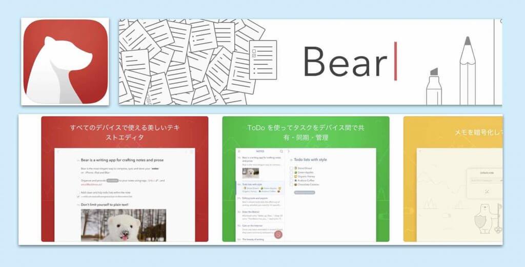 ブログ下書きアプリ2「Bear」ipad版イメージ例