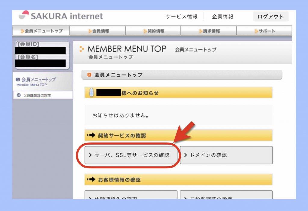 さくらインターネット会員認証手順例