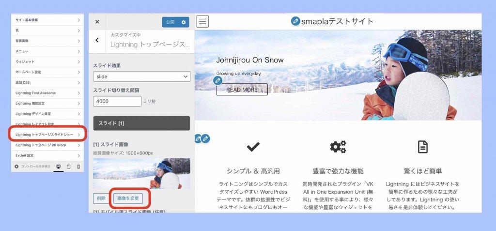 ホームページのトップページスライダーの設定例