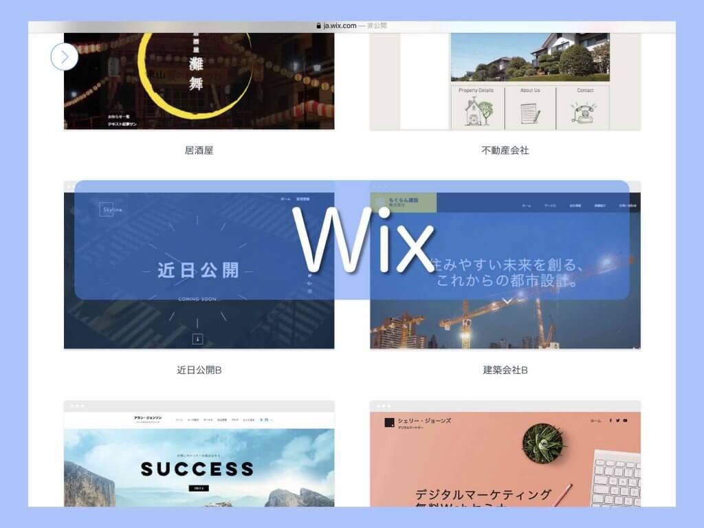 ホームページ自作ソフト簡単ツール:Wix