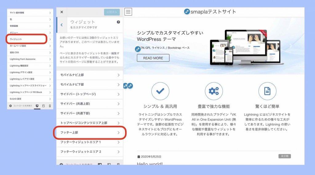 ワードプレスホームページ用テーマLightningカスタマイズのウィジェット設定例