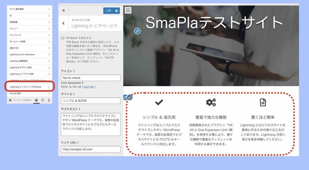 LightningトップページPR Block設定画面の表示例