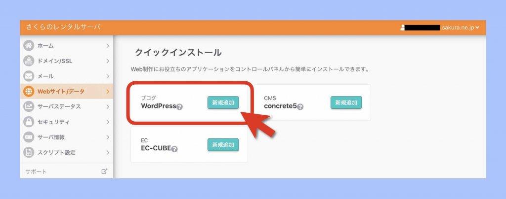 WordPress選択手順例