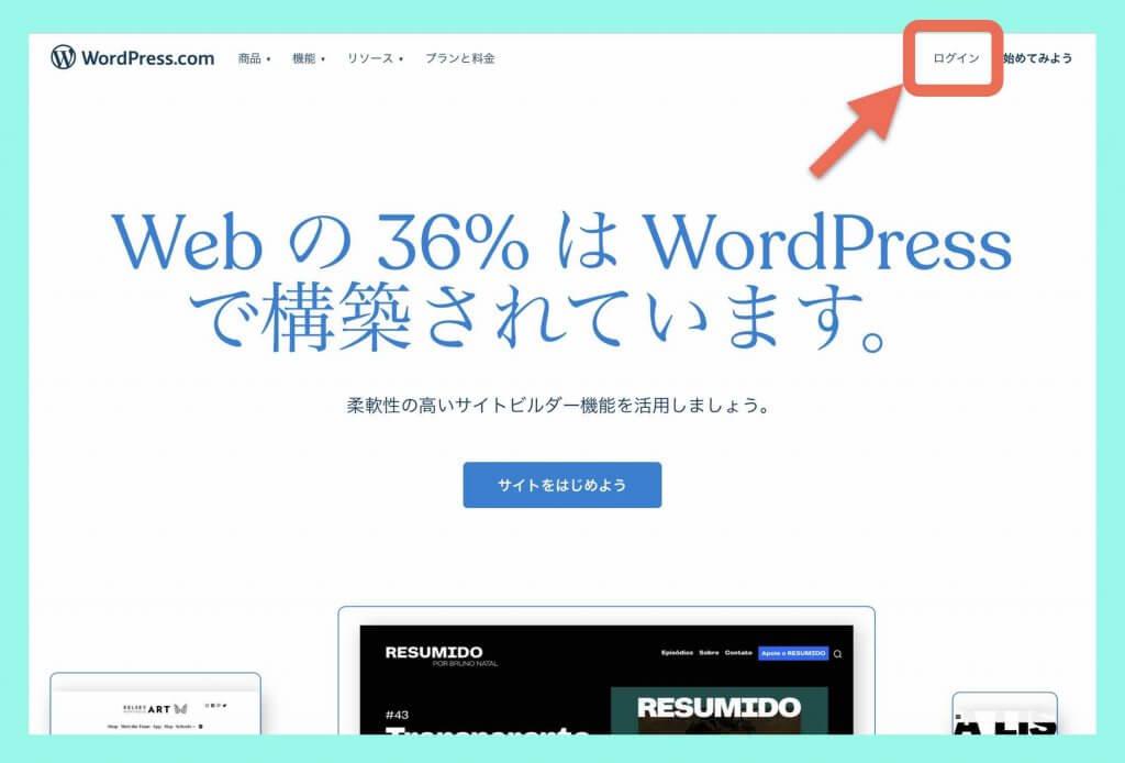 WordPress.comログイン