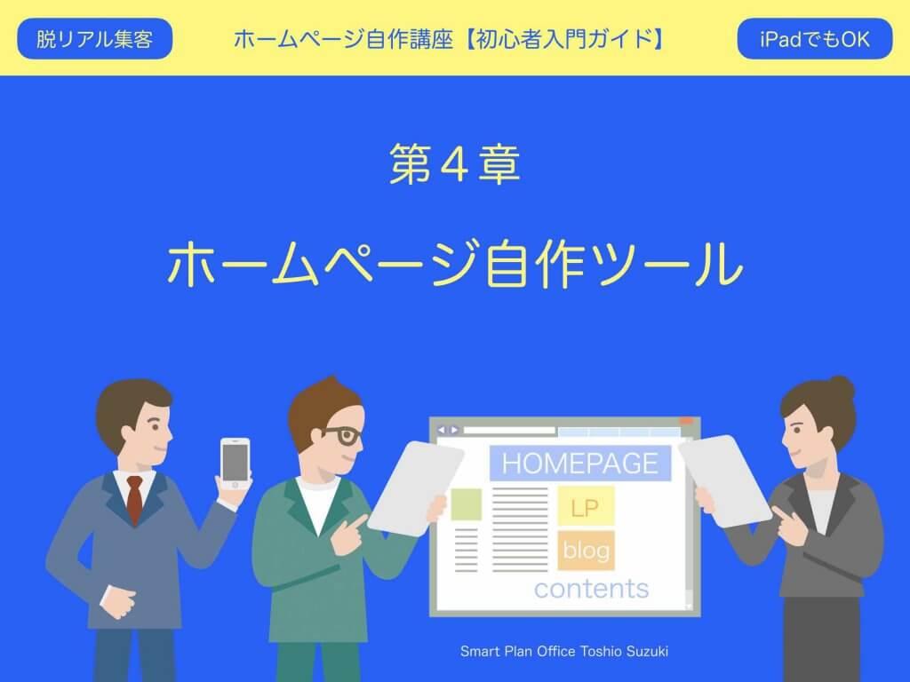 ホームページ自作ソフト簡単ツール【実質3択です!】