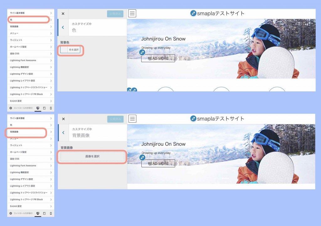 ワードプレスホームページ用テーマLightningカスタマイズの背景色と背景画像設定例