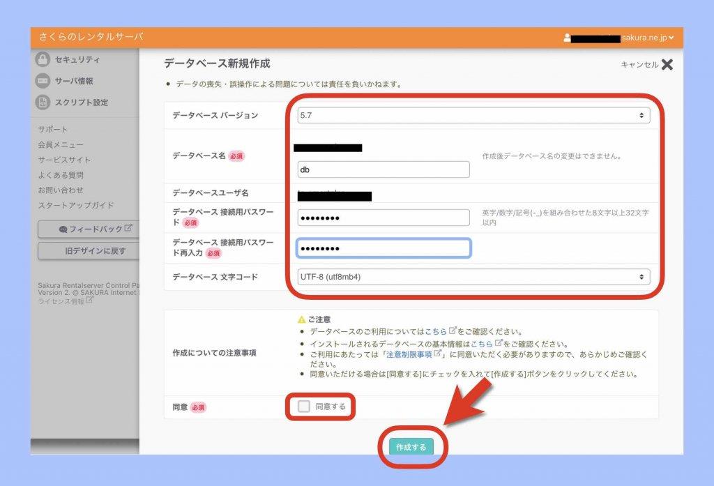 データベース設定内容例