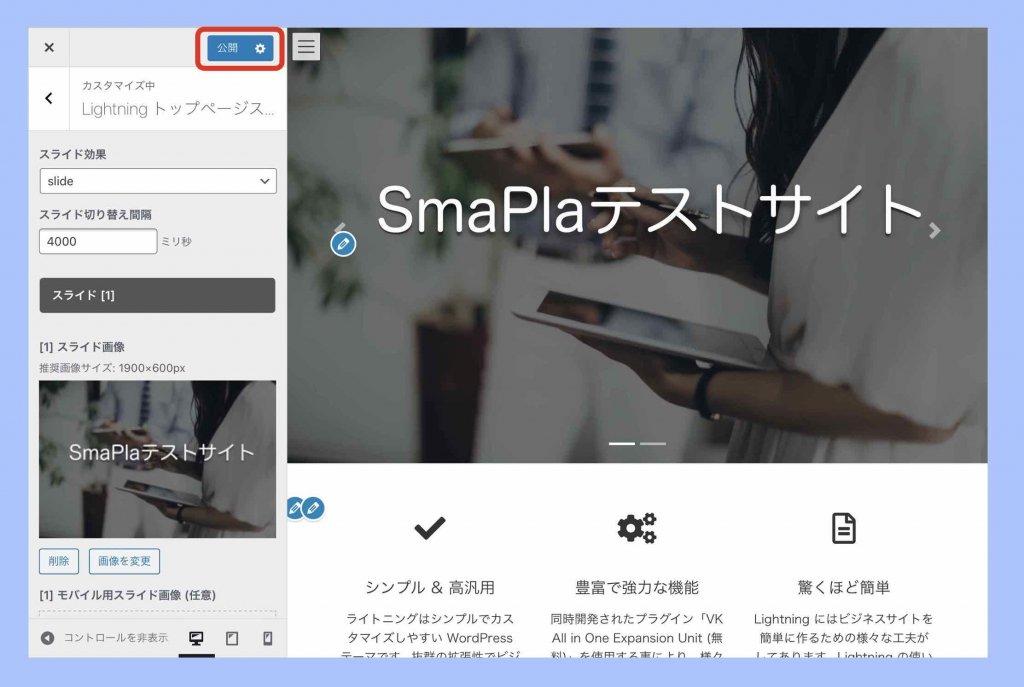 ホームページのトップページスライダーを無効にする設定公開例