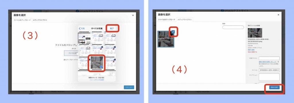 ワードプレス内に取り込んだ画像を適用させる例