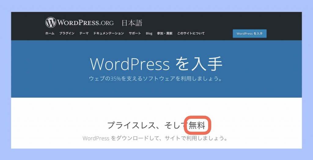 WordPress(ワードプレス)の料金:無料