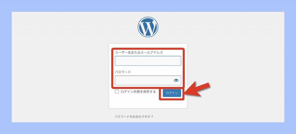 ワードプレスログイン画面例