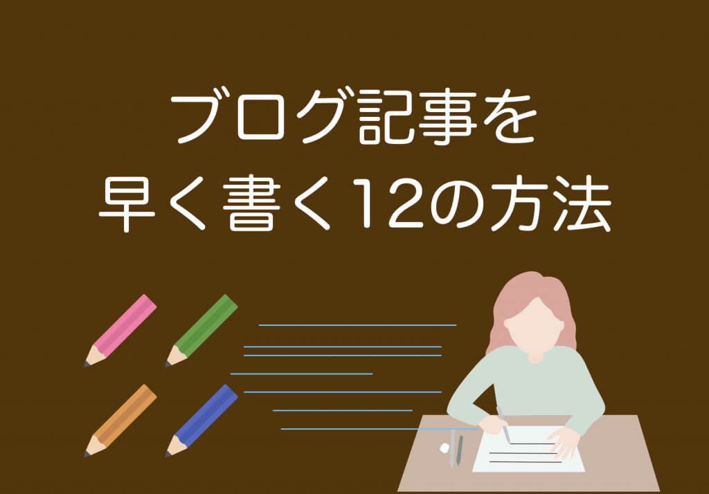 ブログ記事を早く書く12の方法