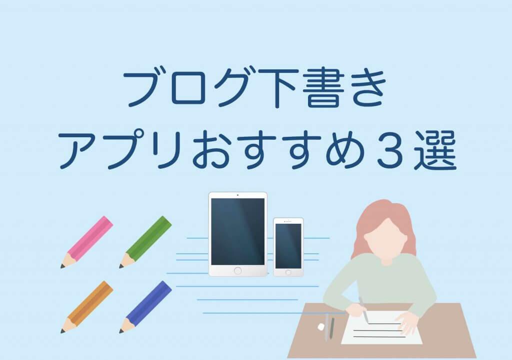 ブログ下書きアプリおすすめ3選【執筆スピードもアップしました!】