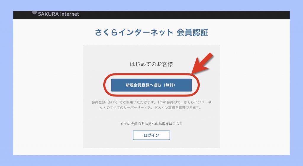 さくらインターネット会員登録手順例
