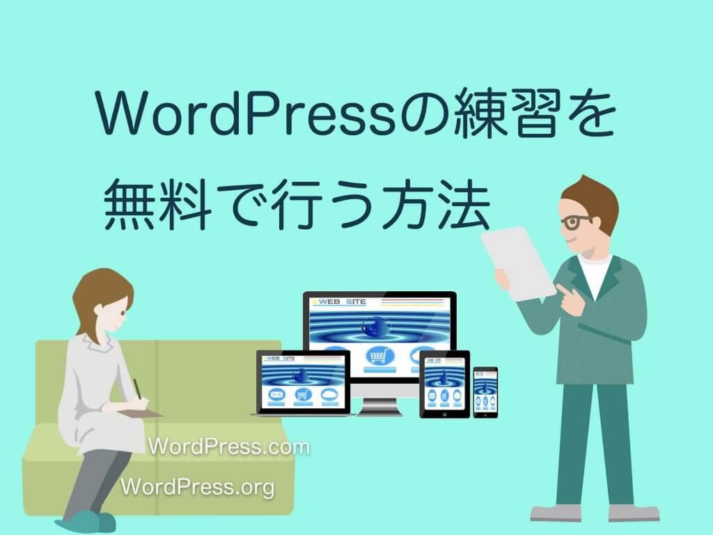 WordPressの練習を無料で行う方法