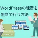 WordPress練習無料方法