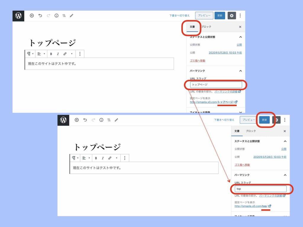 固定ページのパーマリンクの英数字化設定例