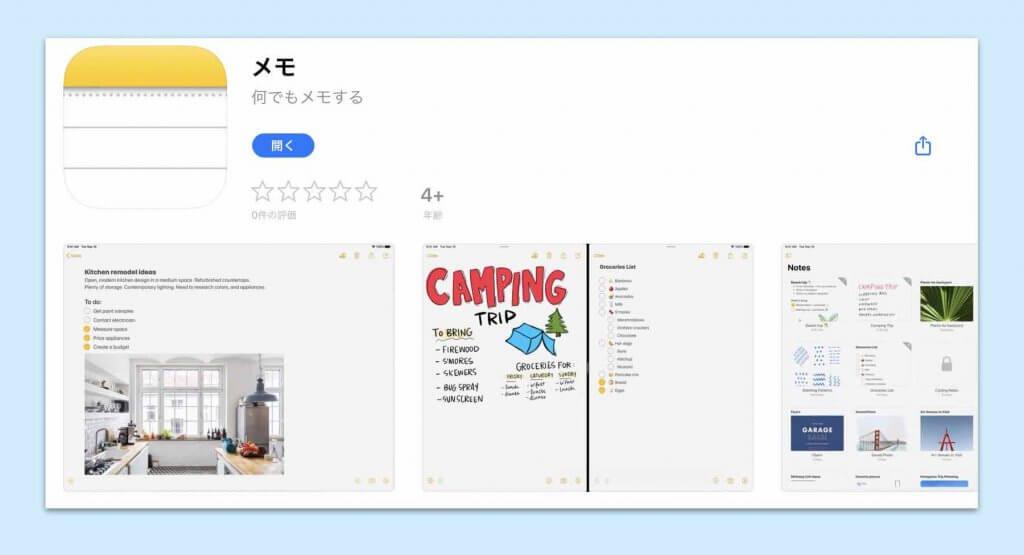 ブログ下書きアプリ1「メモ」ipad版イメージ例