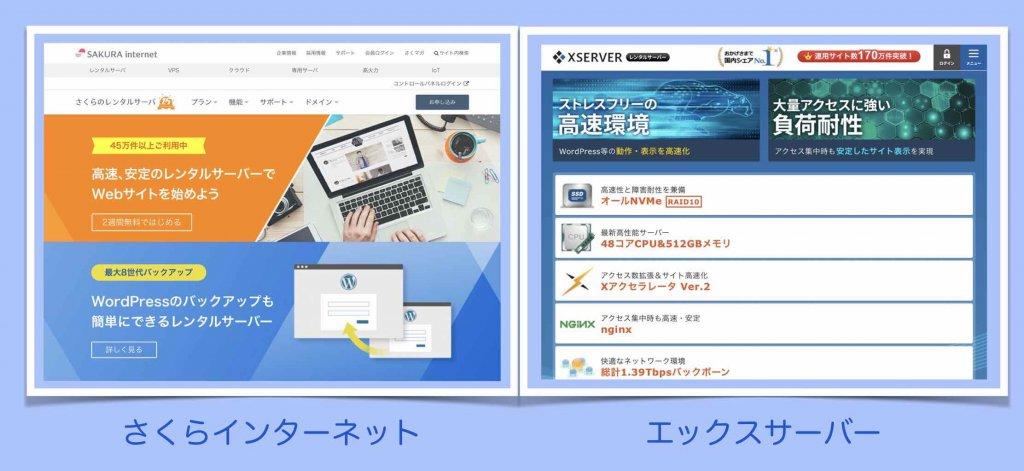 さくらインターネットとエックスサーバーのレンタルサーバー公式ホームページ