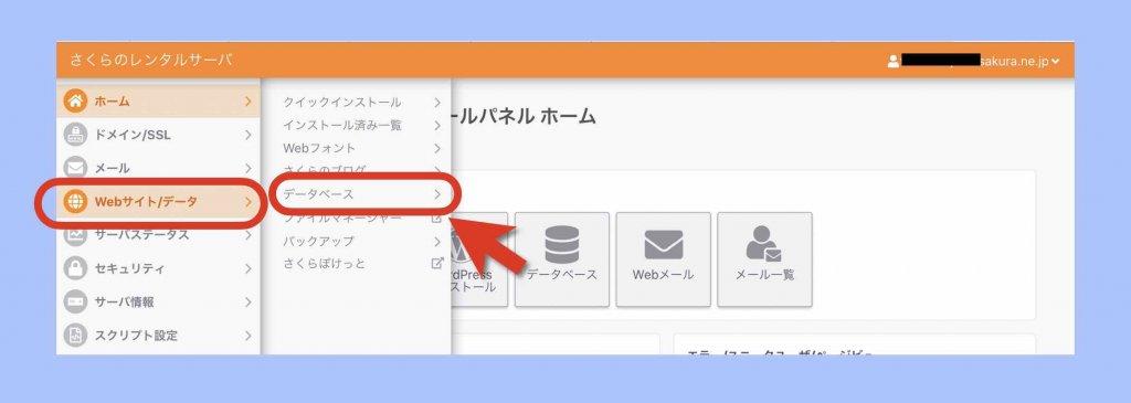 データベース管理画面表示手順例