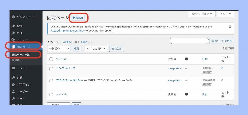 固定ページ新規作成画面の表示例