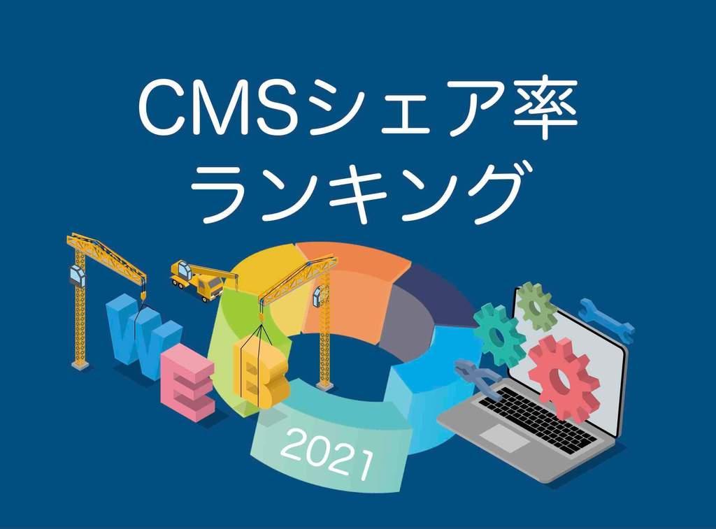 CMSシェア率ランキング【2021年版】