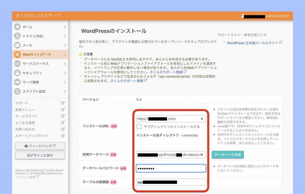 WordPressクイックインストール設定手順例1