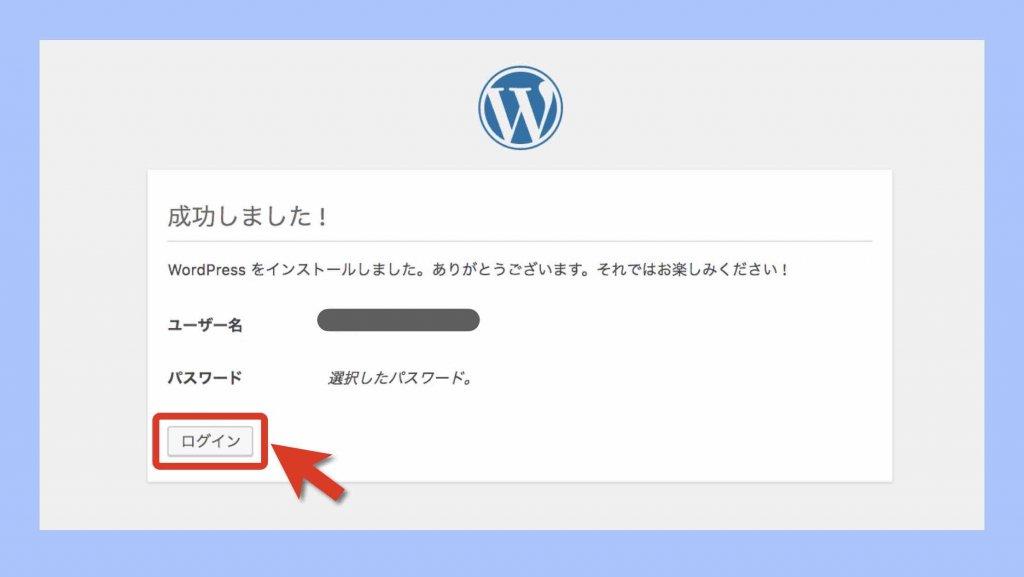WordPressインストール成功例