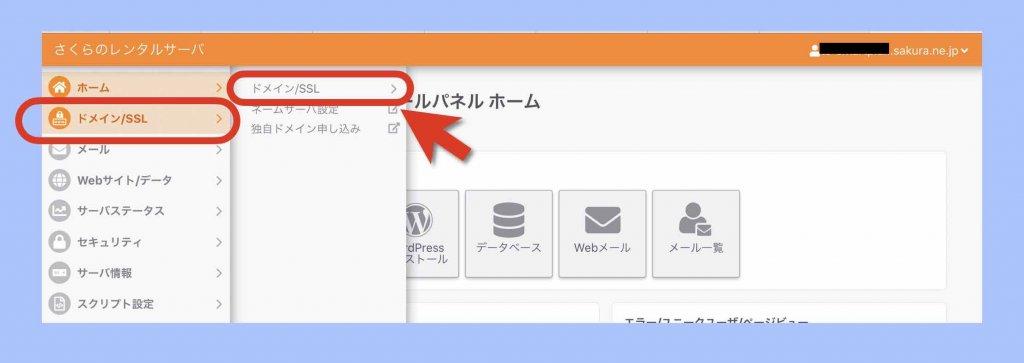 ドメイン設定画面表示手順例
