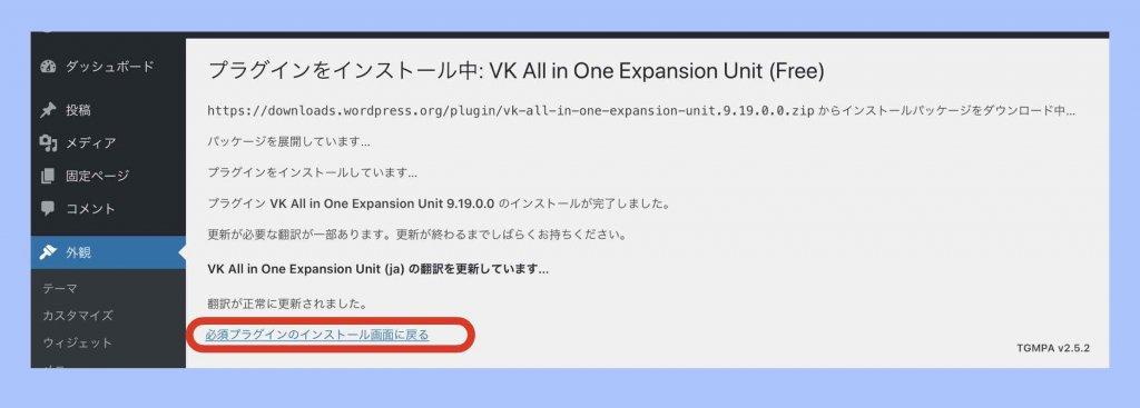 LightningプラグインVK All in One Expansionインストール終了確認画面例