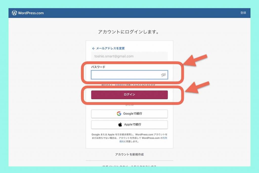 WordPress.comログインパソコン入力〜ログイン