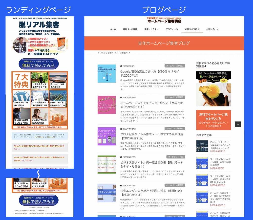 ワードプレス自作ホームページ(コンサル業等)ランディングページとブログページ例