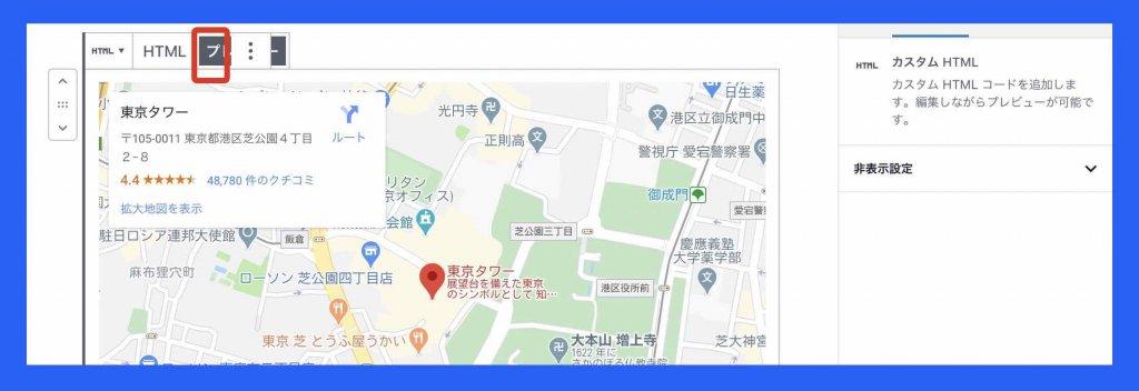 ワードプレスのホームページにグーグルマップを編集した後のプレビュー確認