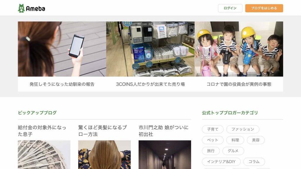 SNS(アメブロ)公式サイト