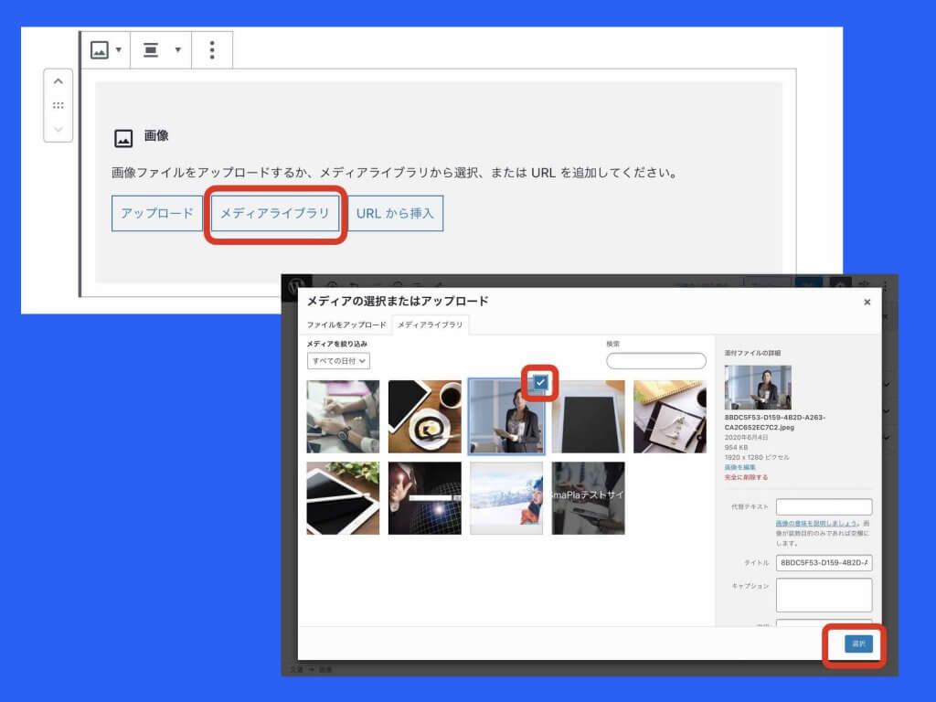ワードプレス画像アップロードからメディアライブラリへの取り込み例