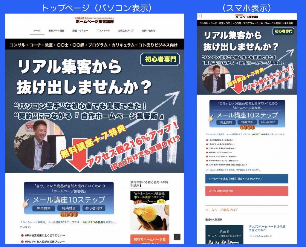 ワードプレス自作ホームページ(コンサル業等)トップページ例
