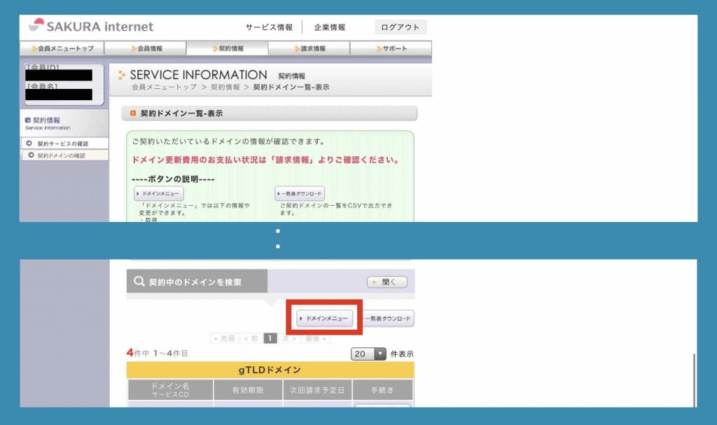 さくらインターネットサーバーサービスドメインメニュー選択例