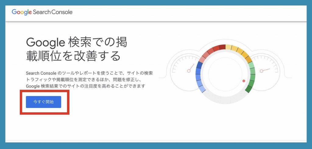 Googleサーチコンソール開始画面例