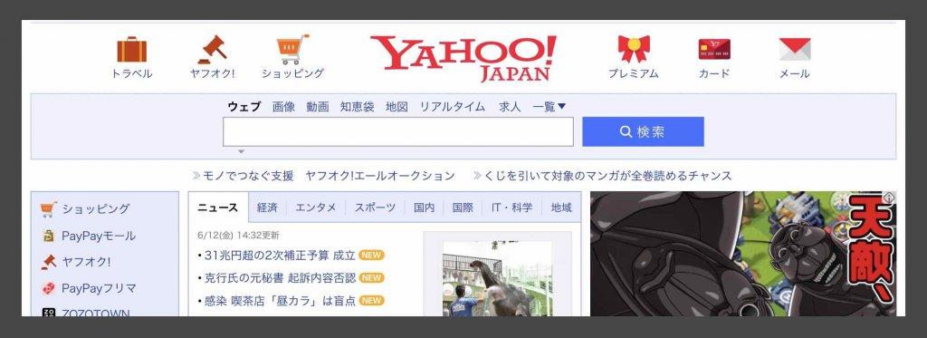 Yahoo!ポータルサイトから検索エンジンを使う場合
