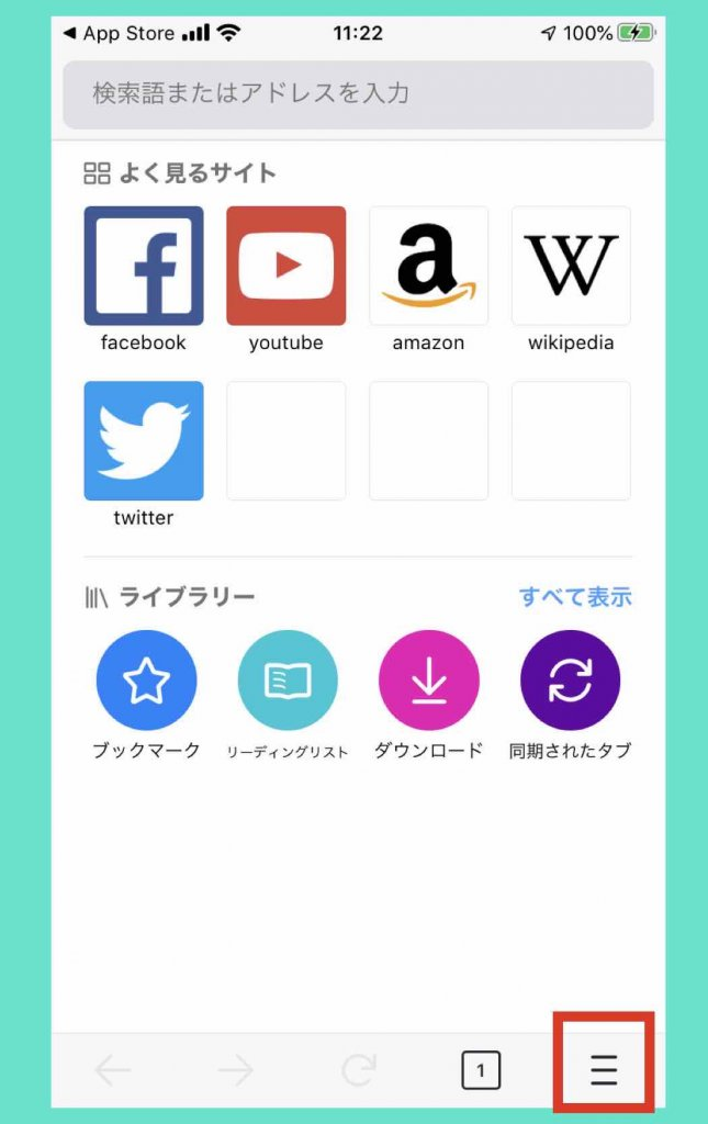 iPhone版Firefoxの〔三〕のマークから環境設定メニューを表示